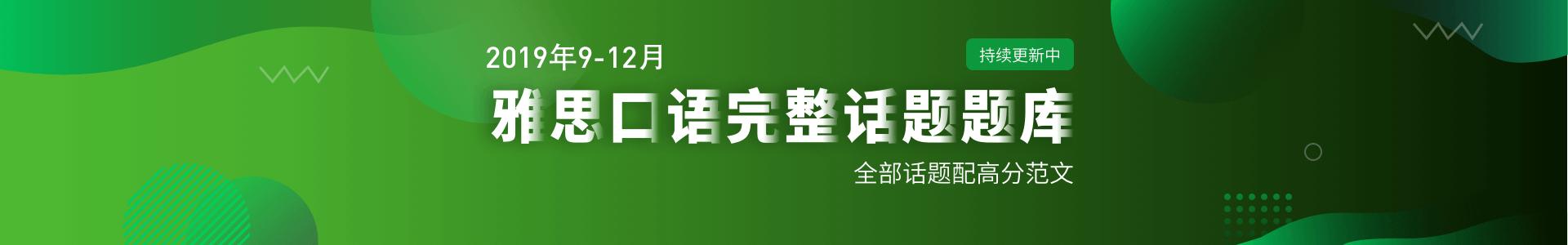 2019年9-12月雅思口语题库