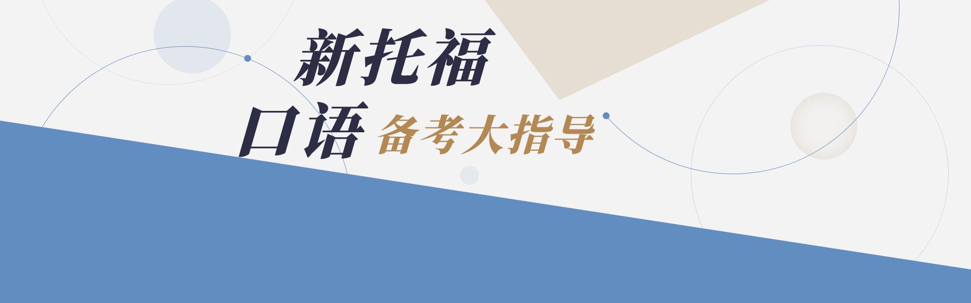 托福口语task1-task6全面指导