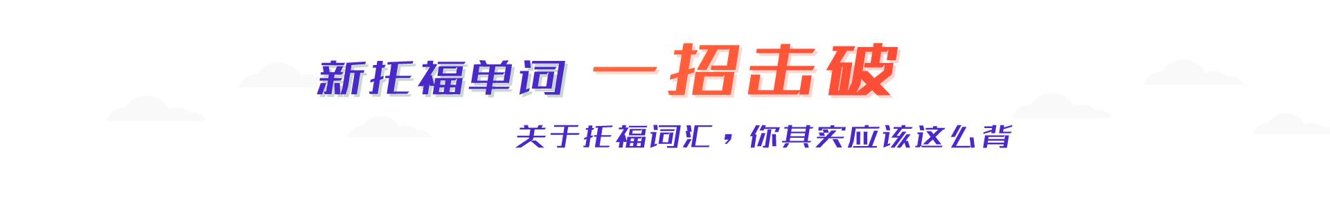 18年新版托福单词资料大集合[下载]
