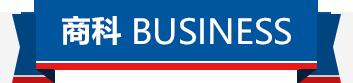 商科Business