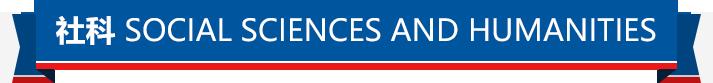社科 Social Sciences and Humanities