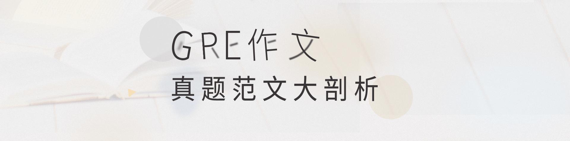 GRE写作真题范文 作文资料下载